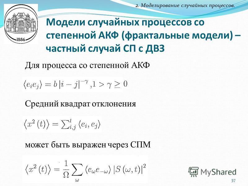 Модели случайных процессов со степенной АКФ (фрактальные модели) – частный случай СП с ДВЗ 2. Моделирование случайных процессов. Для процесса со степенной АКФ Средний квадрат отклонения может быть выражен через СПМ 57