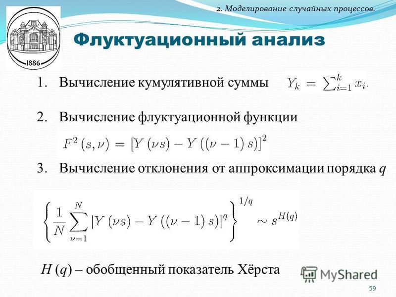Флуктуационный анализ 2. Моделирование случайных процессов. 1. Вычисление кумулятивной суммы 2. Вычисление флуктуационной функции 3. Вычисление отклонения от аппроксимации порядка q H (q) – обобщенный показатель Хёрста 59