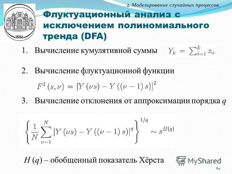 Флуктуационный анализ с исключением полиномиального тренда (DFA) 2. Моделирование случайных процессов. 1. Вычисление кумулятивной суммы 2. Вычисление флуктуационной функции 3. Вычисление отклонения от аппроксимации порядка q H (q) – обобщенный показа