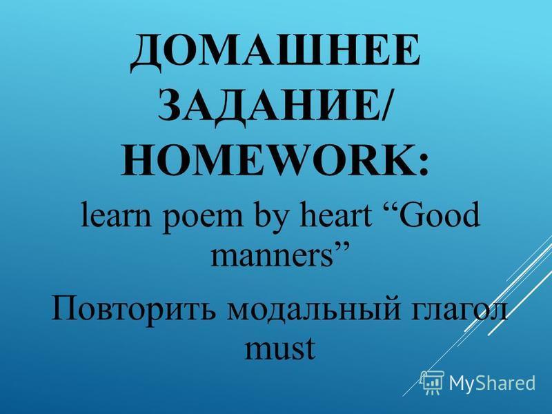 ДОМАШНЕЕ ЗАДАНИЕ/ HOMEWORK: learn poem by heart Good manners Повторить модальный глагол must