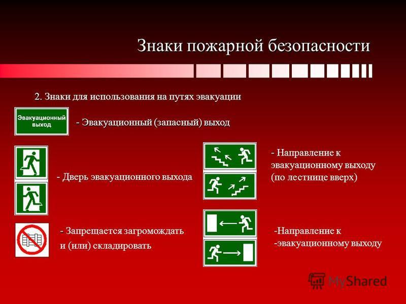 Знаки пожарной безопасности 2. 2. Знаки для использования на путях эвакуации - Эвакуационный (запасный) выход - Дверь эвакуационного выхода - - Запрещается загромождать и (или) складировать - - Направление к эвакуационному выходу (по лестнице вверх)