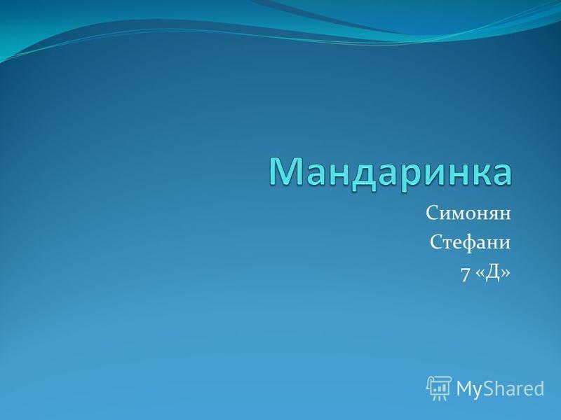 Симонян Стефани 7 «Д»