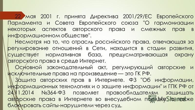 22 мая 2001 г. принята Директива 2001/29/EC Европейского Парламента и Совета Европейского союза
