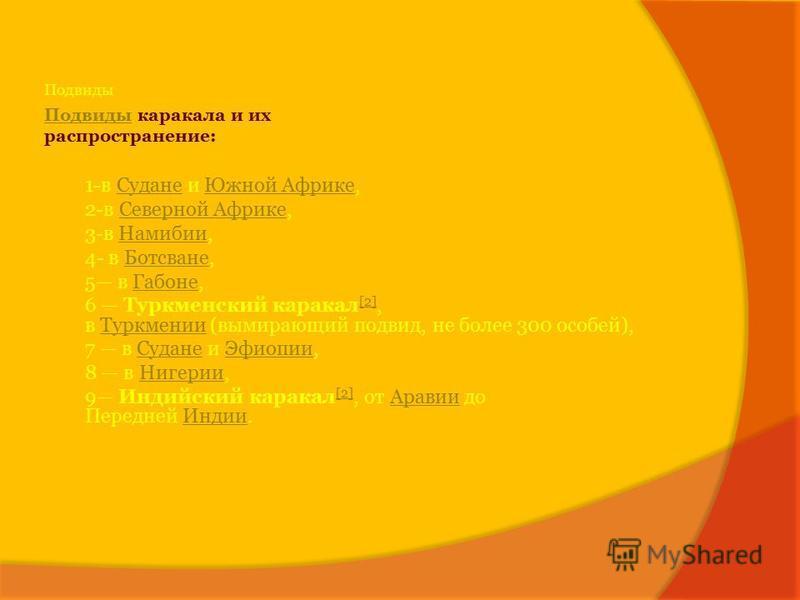 Подвиды Подвиды каракала и их распространение: Подвиды 1-в Судане и Южной Африке,Судане Южной Африке 2-в Северной Африке,Северной Африке 3-в Намибии,Намибии 4- в Ботсване,Ботсване 5 в Габоне,Габоне 6 Туркменский каракал [2], в Туркмении (вымирающий п