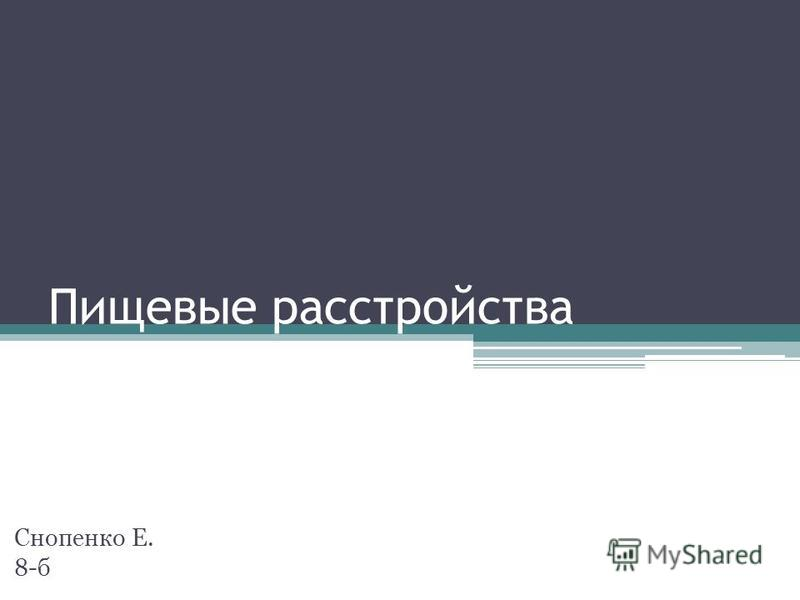 Пищевые расстройства Снопенко Е. 8-б