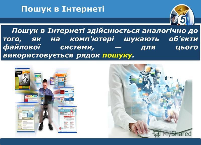 5 © Вивчаємо інформатику teach- inf.at.uateach- inf.at.ua Пошук в Інтернеті Пошук в Інтернеті здійснюється аналогічно до того, як на комп'ютері шукають об'єкти файлової системи, для цього використовується рядок пошуку.