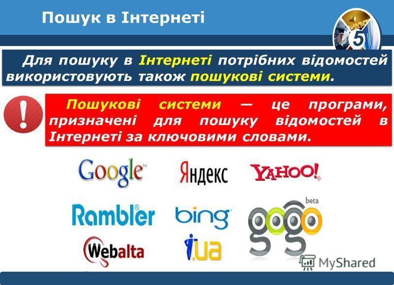 5 © Вивчаємо інформатику teach- inf.at.uateach- inf.at.ua Пошук в Інтернеті Для пошуку в Інтернеті потрібних відомостей використовують також пошукові системи. Пошукові системи це програми, призначені для пошуку відомостей в Інтернеті за ключовими сло