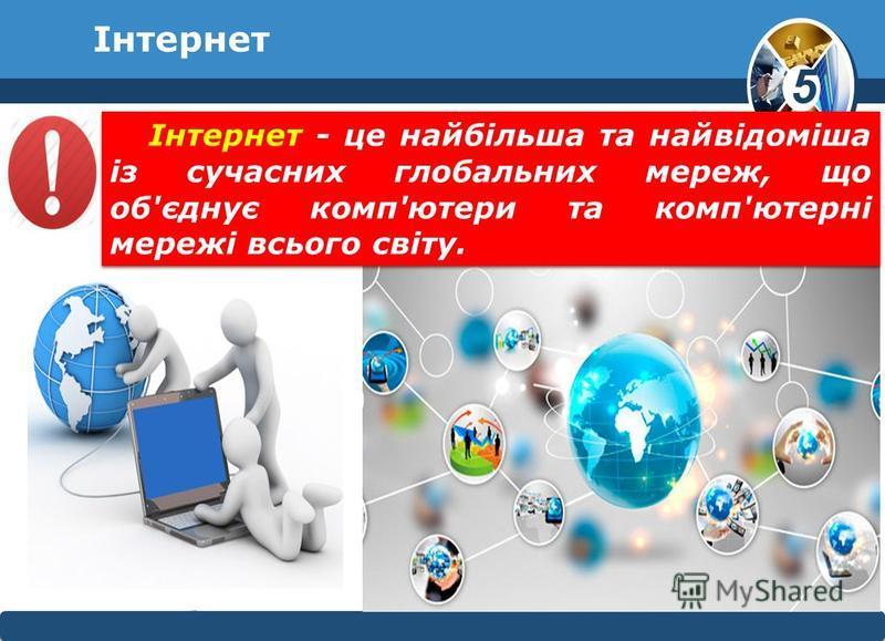 5 © Вивчаємо інформатику teach- inf.at.uateach- inf.at.ua Інтернет Інтернет - це найбільша та найвідоміша із сучасних глобальних мереж, що об'єднує комп'ютери та комп'ютерні мережі всього світу.
