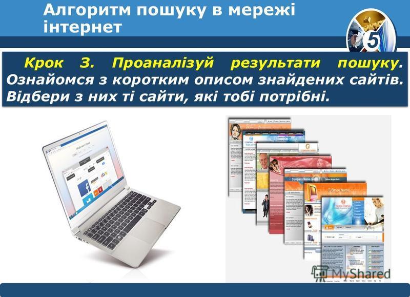 5 © Вивчаємо інформатику teach- inf.at.uateach- inf.at.ua Алгоритм пошуку в мережі інтернет Крок З. Проаналізуй результати пошуку. Ознайомся з коротким описом знайдених сайтів. Відбери з них ті сайти, які тобі потрібні.