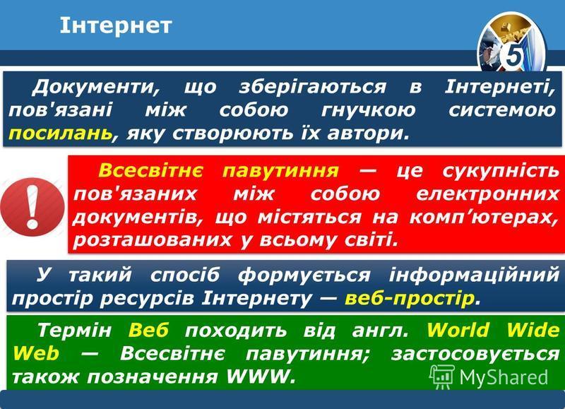 5 © Вивчаємо інформатику teach- inf.at.uateach- inf.at.ua Інтернет Документи, що зберігаються в Інтернеті, пов'язані між собою гнучкою системою посилань, яку створюють їх автори. У такий спосіб формується інформаційний простір ресурсів Інтернету веб-