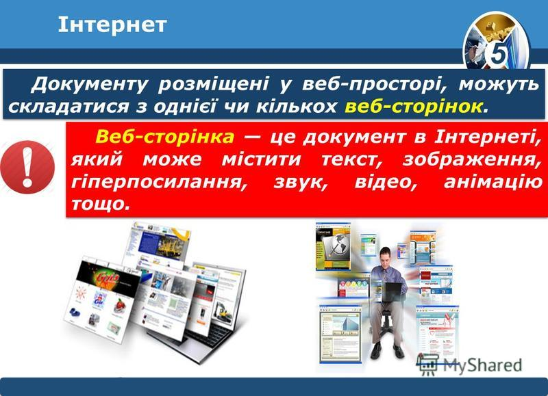 5 © Вивчаємо інформатику teach- inf.at.uateach- inf.at.ua Інтернет Документу розміщені у веб-просторі, можуть складатися з однієї чи кількох веб-сторінок. Веб-сторінка це документ в Інтернеті, який може містити текст, зображення, гіперпосилання, звук
