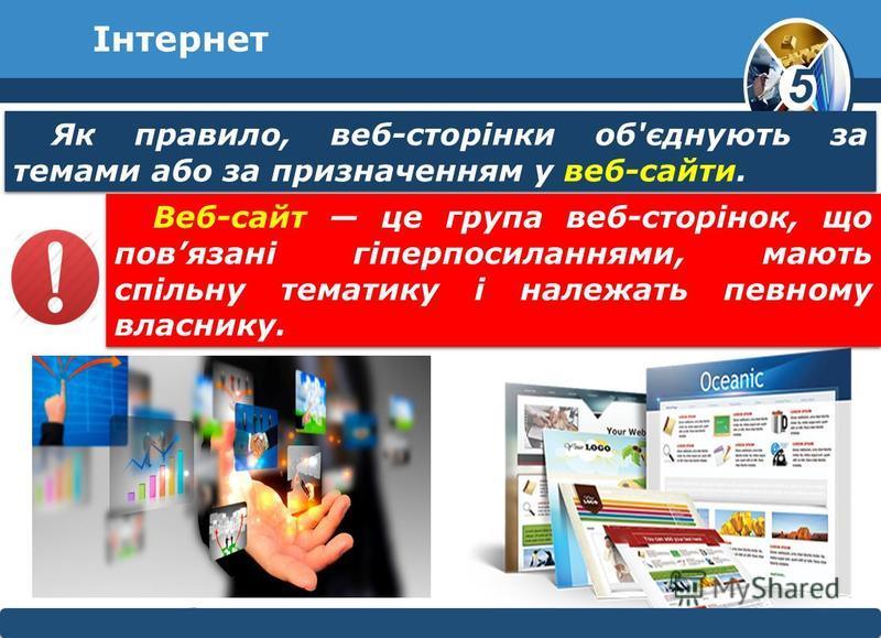 5 © Вивчаємо інформатику teach- inf.at.uateach- inf.at.ua Інтернет Як правило, веб-сторінки об'єднують за темами або за призначенням у веб-сайти. Веб-сайт це група веб-сторінок, що повязані гіперпосиланнями, мають спільну тематику і належать певному