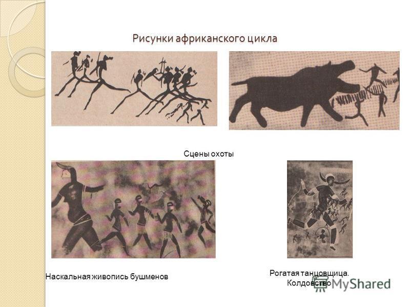 Рисунки африканского цикла Сцены охоты Наскальная живопись бушменов Рогатая танцовщица. Колдовство
