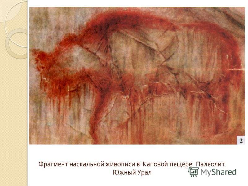 Фрагмент наскальной живописи в Каповой пещере. Палеолит. Южный Урал