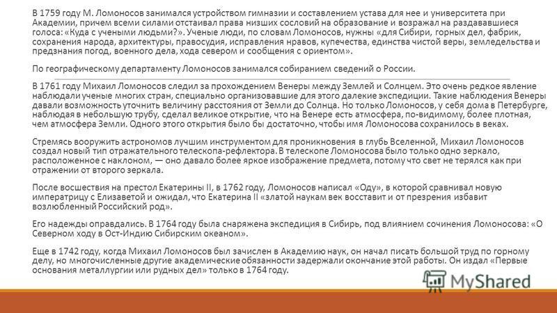 В 1759 году М. Ломоносов занимался устройством гимназии и составлением устава для нее и университета при Академии, причем всеми силами отстаивал права низших сословий на образование и возражал на раздававшиеся голоса: «Куда с учеными людьми?». Ученые