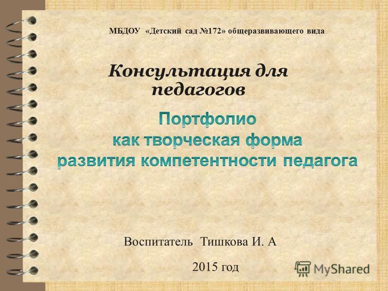 Консультация для педагогов МБДОУ «Детский сад 172» общеразвивающего вида 2015 год Воспитатель Тишкова И. А