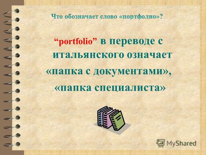portfolio в переводе с итальянского означает «папка с документами», «папка специалиста»