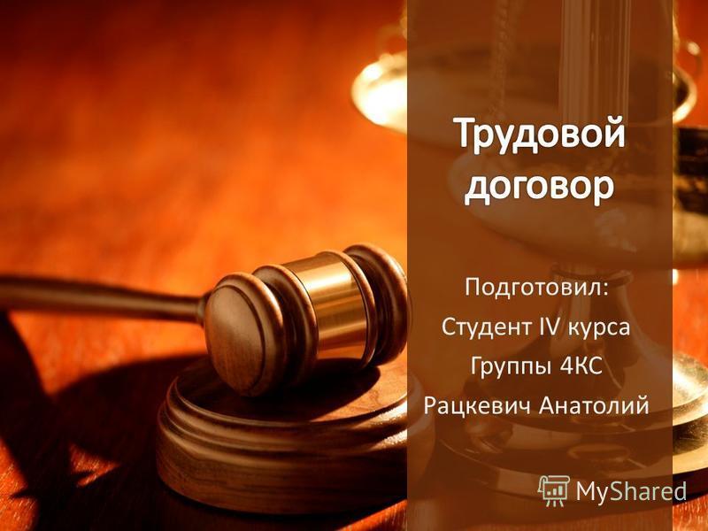 Подготовил: Студент IV курса Группы 4КС Рацкевич Анатолий
