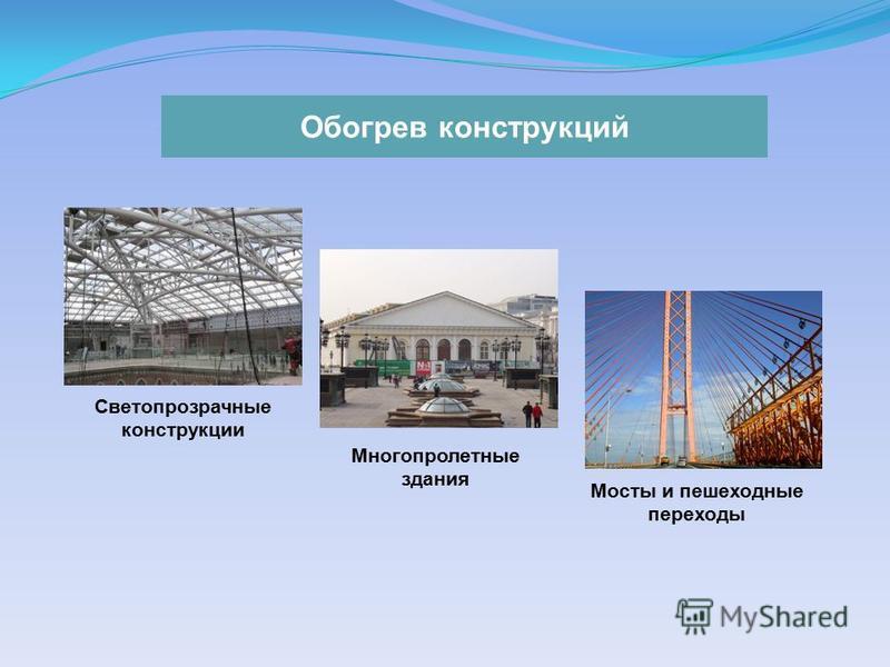 Светопрозрачные конструкции Многопролетные здания Мосты и пешеходные переходы Обогрев конструкций