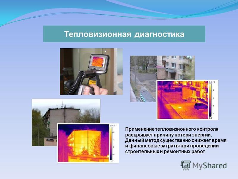 Применение тепловизионного контроля раскрывает причину потери энергии. Данный метод существенно снижает время и финансовые затраты при проведении строительных и ремонтных работ Тепловизионная диагностика