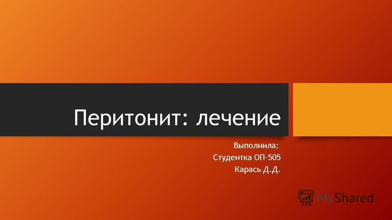 Перитонит: лечение Выполнила: Студентка ОП-505 Карась Д.Д.