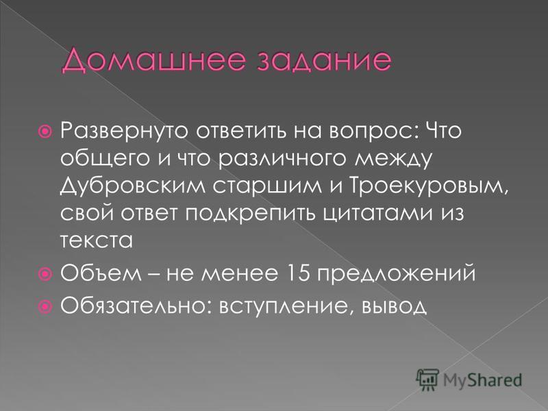 Развернуто ответить на вопрос: Что общего и что различного между Дубровским старшим и Троекуровым, свой ответ подкрепить цитатами из текста Объем – не менее 15 предложений Обязательно: вступление, вывод