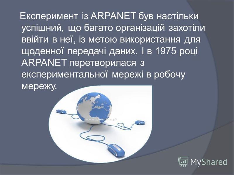 Експеримент із ARPANET був настільки успішний, що багато організацій захотіли ввійти в неї, із метою використання для щоденної передачі даних. І в 1975 році ARPANET перетворилася з експериментальної мережі в робочу мережу.