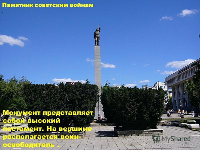Памятник советским войнам. Монумент представляет собой высокий постамент. На вершине располагается воин- освободитель.