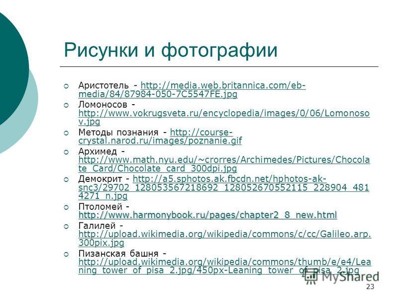 23 Рисунки и фотографии Аристотель - http://media.web.britannica.com/eb- media/84/87984-050-7C5547FE.jpghttp://media.web.britannica.com/eb- media/84/87984-050-7C5547FE.jpg Ломоносов - http://www.vokrugsveta.ru/encyclopedia/images/0/06/Lomonoso v.jpg