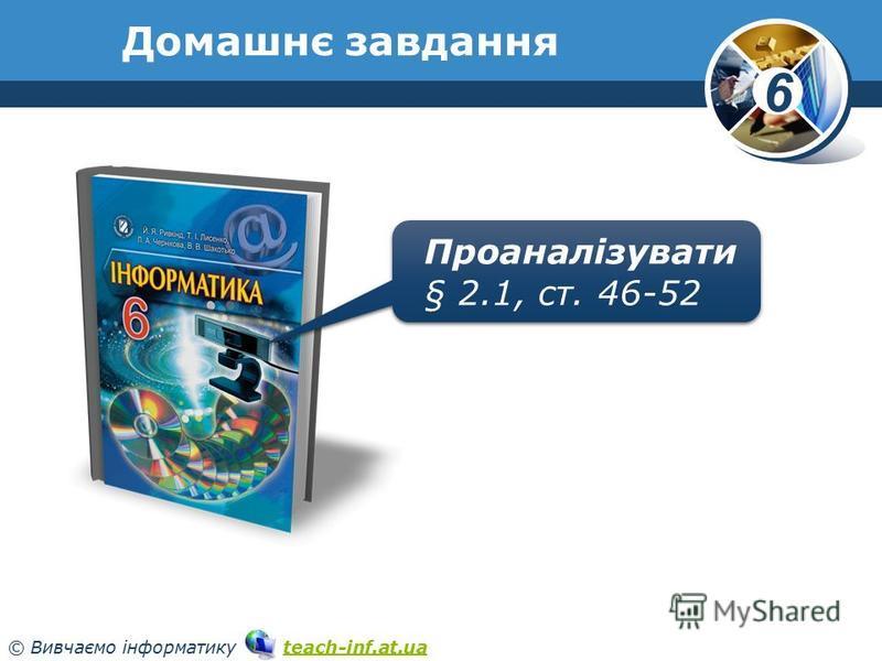 6 © Вивчаємо інформатику teach-inf.at.uateach-inf.at.ua Домашнє завдання Проаналізувати § 2.1, ст. 46-52 Проаналізувати § 2.1, ст. 46-52