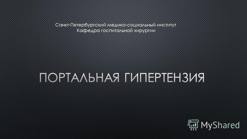 Санкт-Петербургский медико-социальный институт Кафедра госпитальной хирургии
