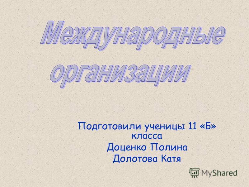 Подготовили ученицы 11 «Б» класса Доценко Полина Долотова Катя