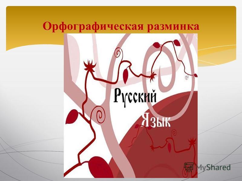 Орфографическая разминка Дивишься драгоценности нашего языка: что ни звук, то подарок. В нём разум и душа русского народа. Надо беречь наш прекрасный язык от порчи.