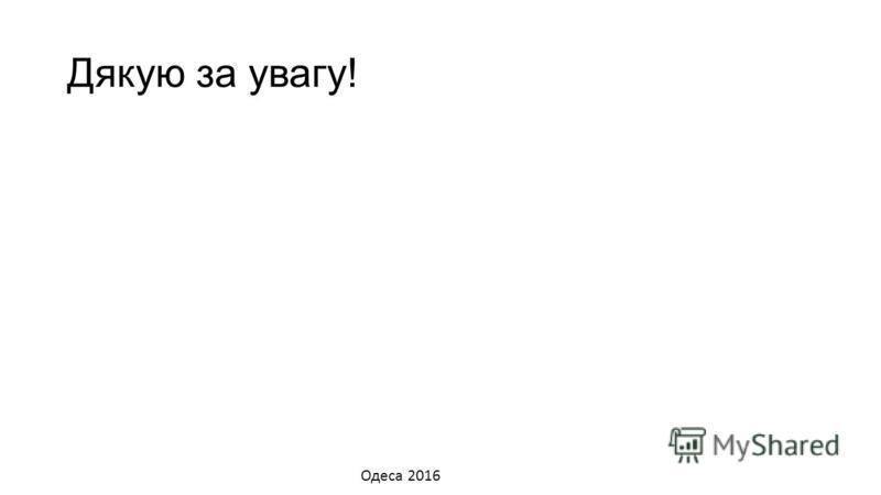 Дякую за увагу! Одеса 2016