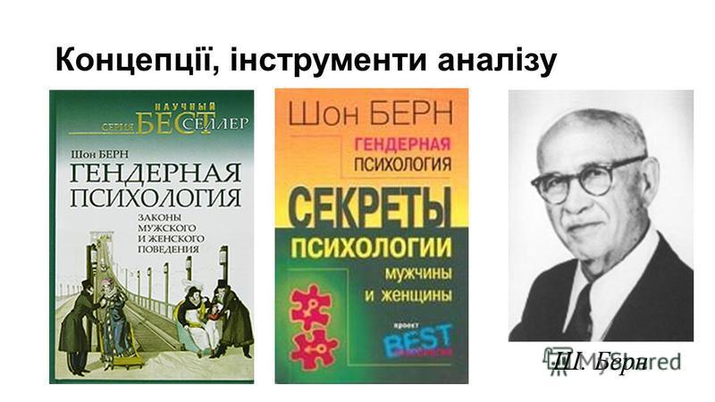 Концепції, інструменти аналізу Ш. Берн