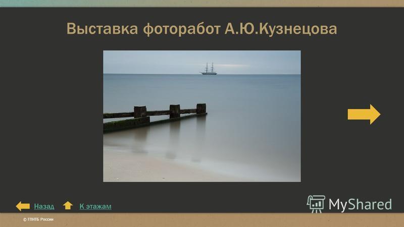 Выставка фоторабот А.Ю.Кузнецова НазадК этажам © ГПНТБ России