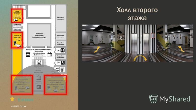Холл второго этажа К этажам © ГПНТБ России