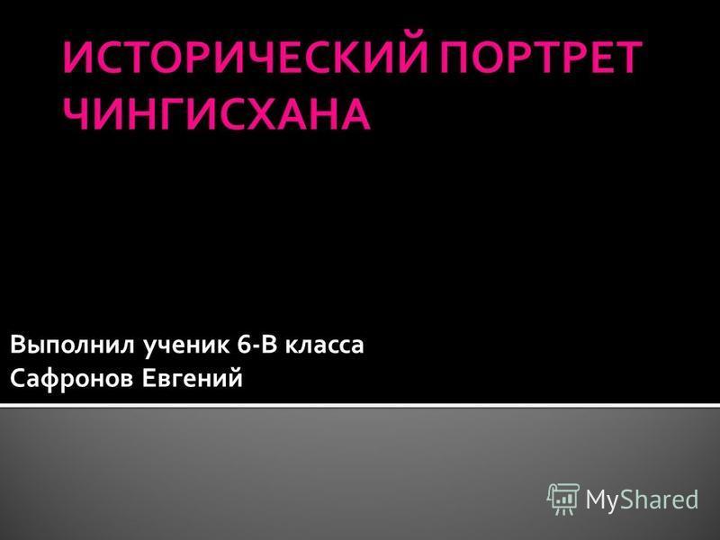Выполнил ученик 6-В класса Сафронов Евгений