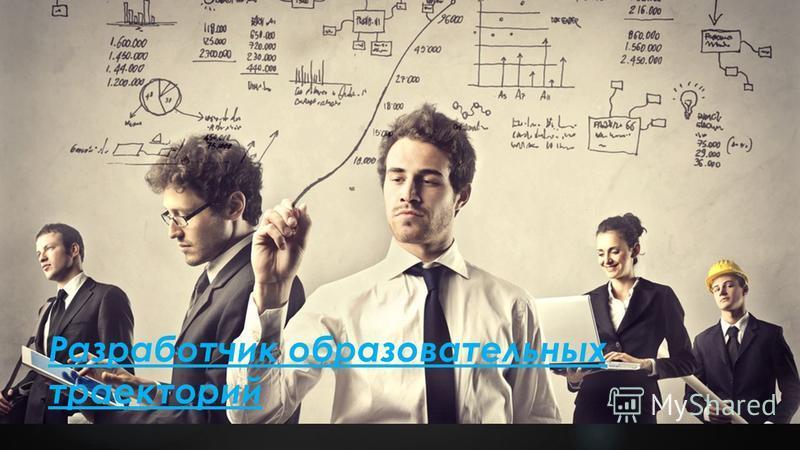 Разработчик образовательных траекторий
