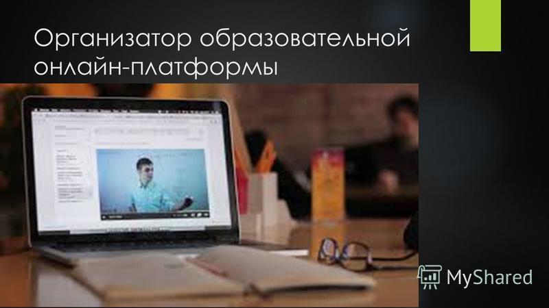 Организатор образовательной онлайн-платформы