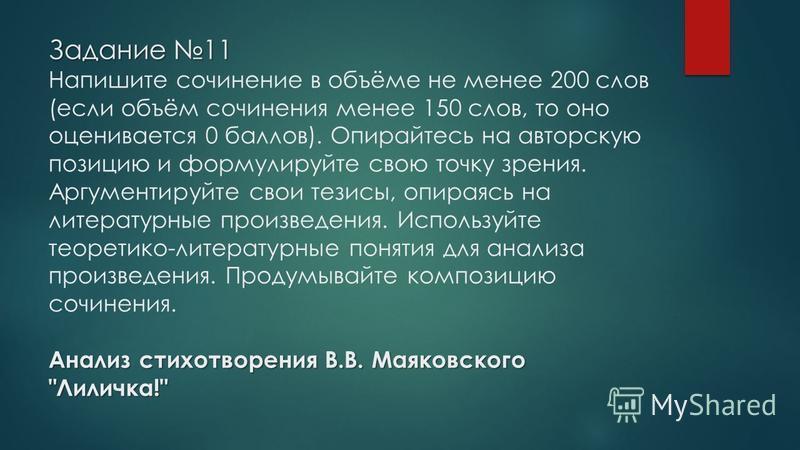 Задание 11 Анализ стихотворения В.В. Маяковского