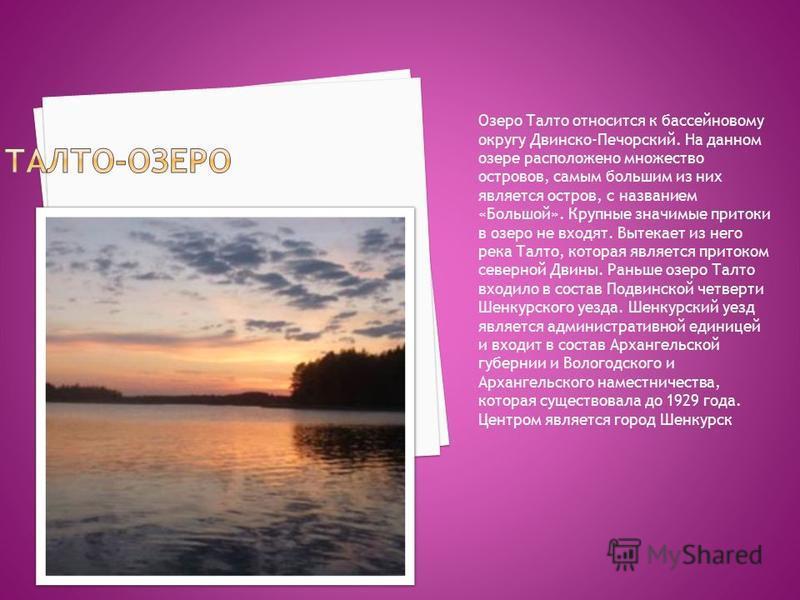 Озеро Талто относится к бассейновому округу Двинско-Печорский. На данном озере расположено множество островов, самым большим из них является остров, с названием «Большой». Крупные значимые притоки в озеро не входят. Вытекает из него река Талто, котор