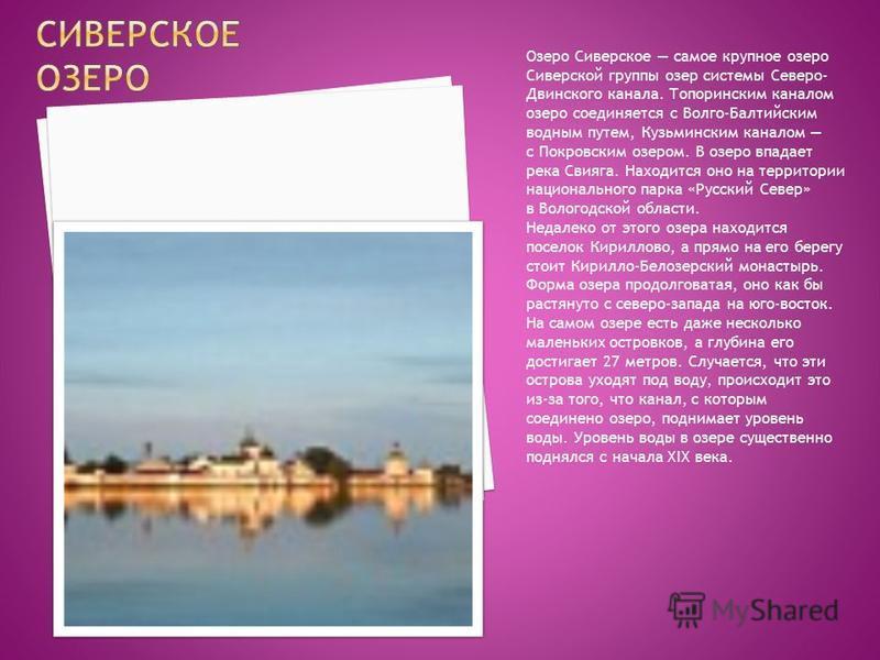 Озеро Сиверское самое крупное озеро Сиверской группы озер системы Северо- Двинского канала. Топоринским каналом озеро соединяется с Волго-Балтийским водным путем, Кузьминским каналом с Покровским озером. В озеро впадает река Свияга. Находится оно на