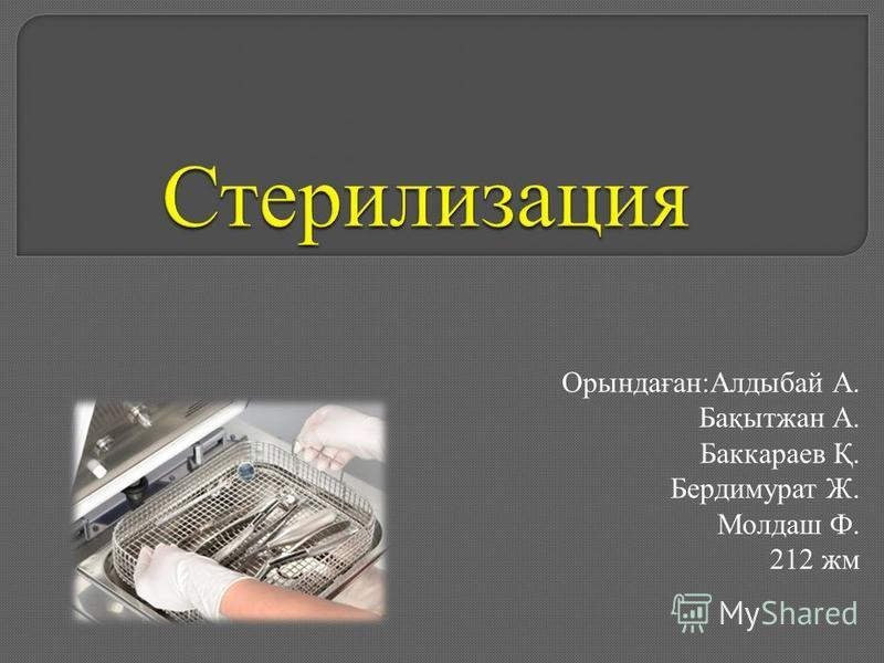 Орындаған:Алдыбай А. Бақытжан А. Баккараев Қ. Бердимурат Ж. Молдаш Ф. 212 эм