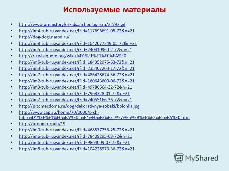Используемые материалы http://www.prehistoryforkids.archeologia.ru/32/92. gif http://im4-tub-ru.yandex.net/i?id=117696691-05-72&n=21 http://dog-dogi.narod.ru/ http://im8-tub-ru.yandex.net/i?id=1042077249-05-72&n=21 http://im5-tub-ru.yandex.net/i?id=2