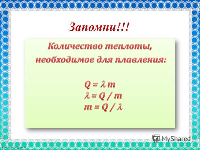 FokinaLida.75@mail.ru Запомни!!!