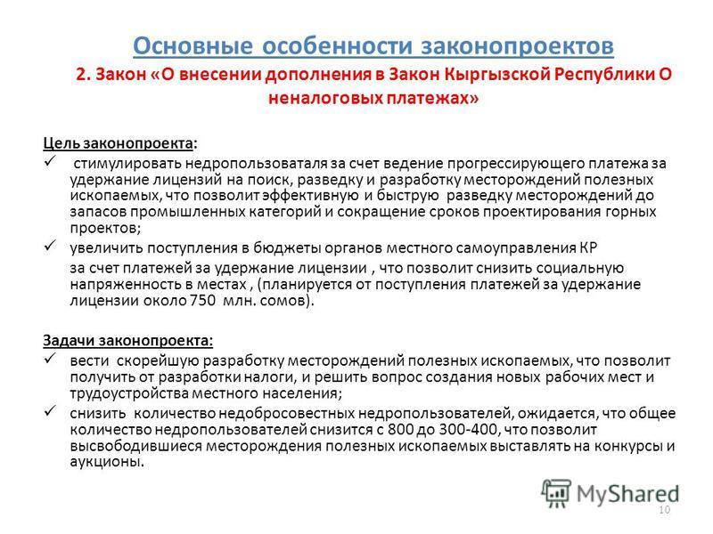 Основные особенности законопроектов 2. Закон «О внесении дополнения в Закон Кыргызской Республики О неналоговых платежах» Цель законопроекта: стимулировать недропользователя за счет ведение прогрессирующего платежа за удержание лицензий на поиск, раз