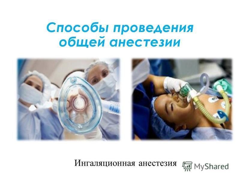 Способы проведения общей анестезии Ингаляционная анестезия
