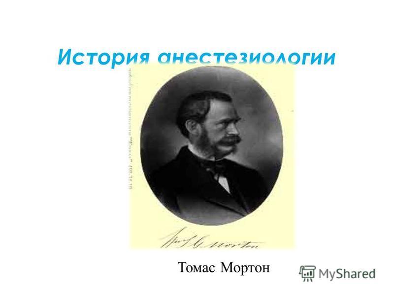 История анестезиологии Томас Мортон