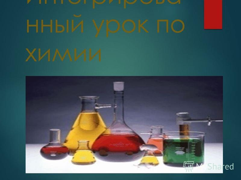 Природные и синтетические красители Интегрирова нный урок по химии